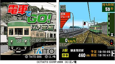 電車運転士体験ゲーム「電車でGO!!」 公式サイ …