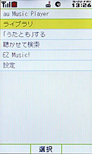 au Music Playerの画面