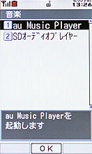 LISMO(au Music Player)とSD-Audioに対応している