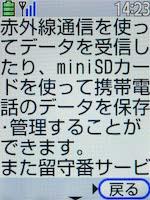 ケータイ新製品SHOW CASE NTTドコモ FOMAらくらくホンIII