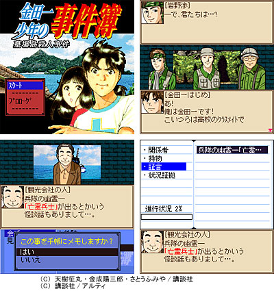 iモード「金田一少年の事件簿」に「墓場島殺人事件」