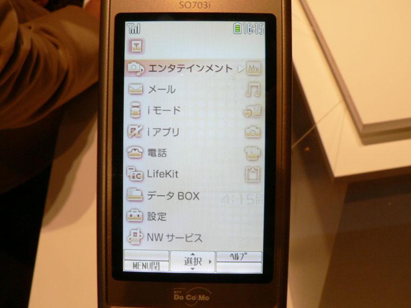 索爱推出可发出香味的镜面手机 SO703i - corsair.ll - 只谈日本手机 国内首个日本手机专属频道