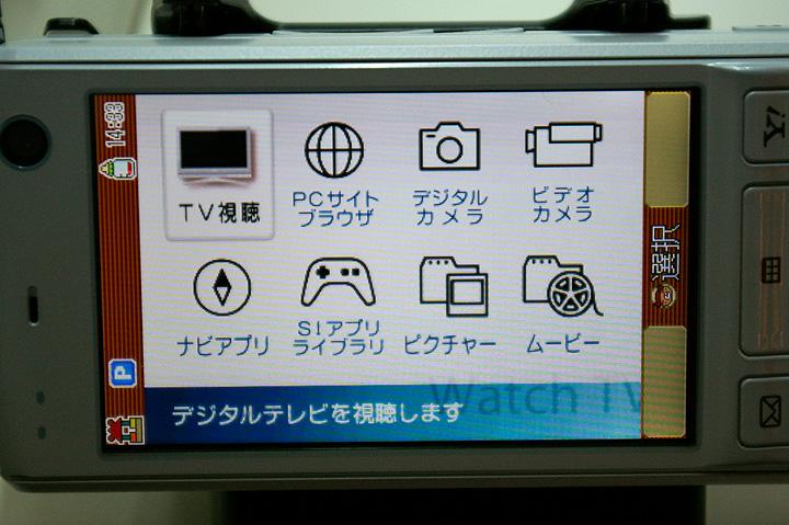 TOSHIBA 911T 实机照片 - corsair.ll - 只谈日本手机 国内首个日本手机专属频道