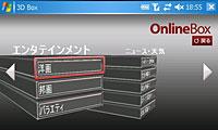 통신 경유로 컨텐츠를 취득하는 「OnlineBox」