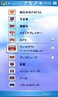 세로 화면에서의 홈 메뉴