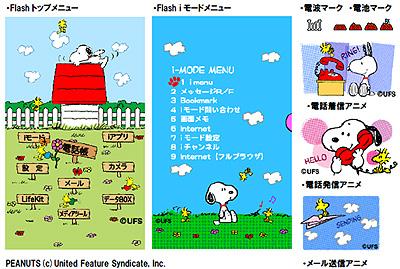 """Flash手机主题菜单""""SNOOPY信使""""发布 - corsair.ll - 只谈日本手机 国内首个日本手机专属频道"""