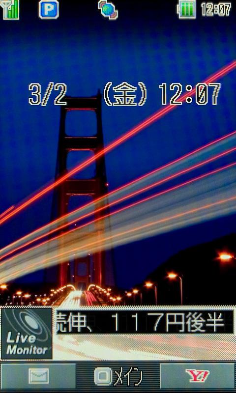 3英寸高清宽屏 东芝3G旗舰机911T真机接触 - corsair.ll - 只谈日本手机 国内首个日本手机专属频道