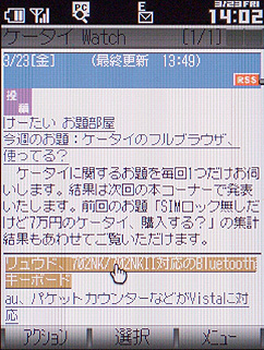 皮革触感手机 Media Skin真机展示(速报) - corsair.ll - 只谈日本手机 国内首个日本手机专属频道
