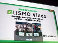 今春サービス開始と紹介されたLISMO Video