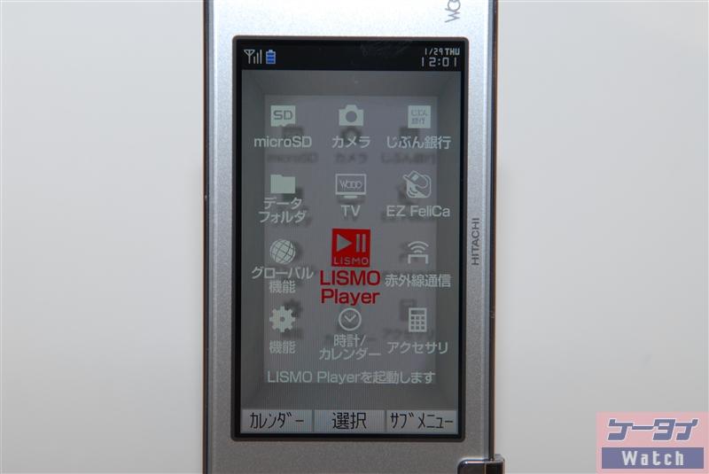au Woooケータイ H001(日立) - 只谈日本手机 - 只谈日本手机 国内首个日本手机专属频道