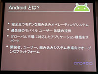 Androidの定義