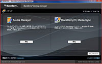 Desktop Managerに含まれる「Media Manager」と「BlackBerry Media Sync」