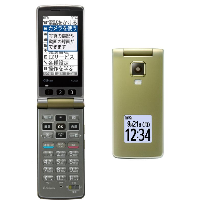 au 簡単ケータイ K003(京瓷) - 只谈日本手机 - 只谈日本手机 国内首个日本手机专属频道