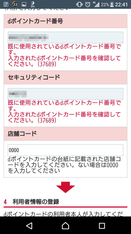 登録 d 者 カード 利用