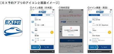 東海道・山陽新幹線に公式予約アプリが登場、9月には手持ちの ...