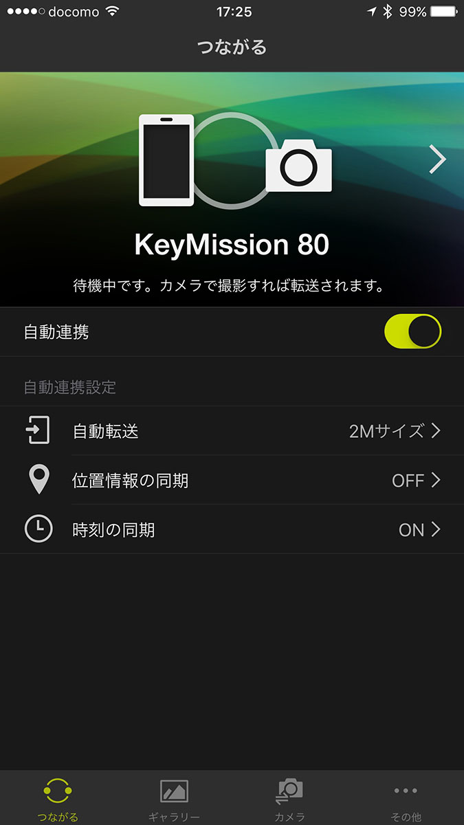 "「KeyMission 80」をスマートデバイスで利用する場合、専用アプリ「SnapBridge」(<a href=""http://www.nikon-image.com/products/action/lineup/80/features02.html"" class=""n"" target=""_blank"">公式ページ</a>)が必要です。このアプリを使うと、スマートデバイスと「KeyMission 80」の接続、画像の自動転送や画像の利用、リモート撮影などを行えます。画像はiOS版のものですが、Android版もあります。"