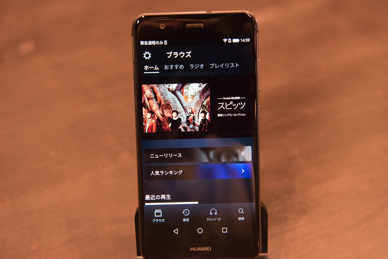 「Amazon Music Unlimited」
