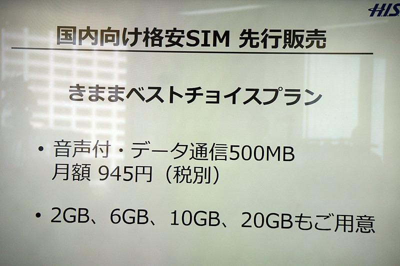 【MVNO】低価格定額プラン総合スレ(格安SIM) Part48->画像>285枚