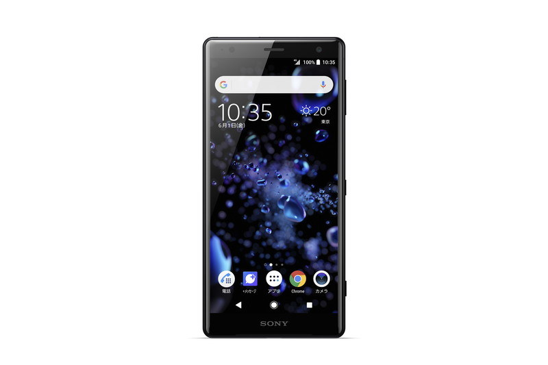 「Xperia XZ2」リキッドブラック