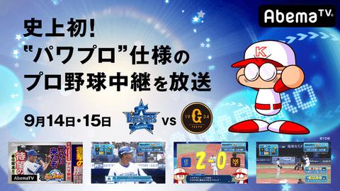 野球 本日 の 中継 プロ