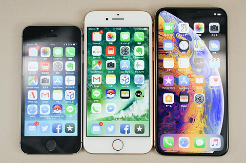 a31f26caab 左からiPhone SE、iPhone 8、iPhone XS。実際に手にすると、こうして見る以上の差を感じる