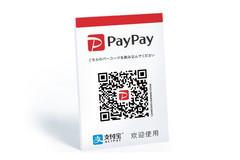 支払いはPayPayで」、QRコード決済「PayPay」サービス開始 - ケータイ Watch