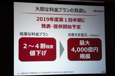 ドコモのスマホは詐欺商法     Miyawaki-NetNews( …