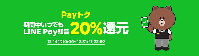 https://k-tai.watch.impress.co.jp/img/ktw/docs/1158/530/paytoku_o.png