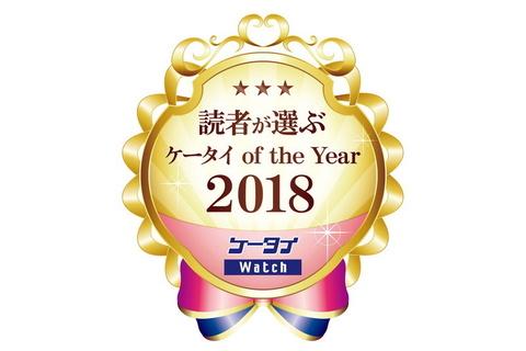 読者が選ぶ ケータイ of the year 2018 ケータイ watch