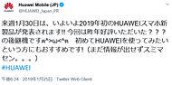 【スマホ】ファーウェイ、1月30日に新スマホ発表