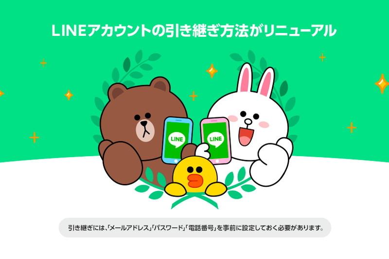 【SNS】LINE、アカウントの引き継ぎ方法を変更