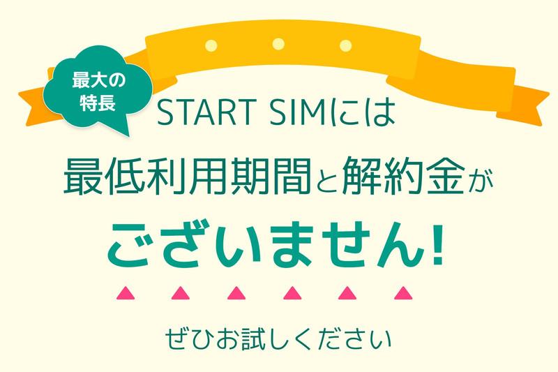 【格安SIM】日本通信、最低利用期間・解約金なしの「スタートSIM」【即解約可】