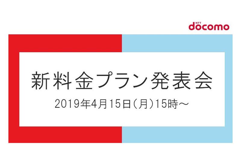 【携帯キャリア】ドコモ、15時から「新料金プラン発表会」開催