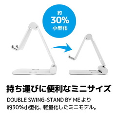 e582bfda57 「mini DOUBLE SWING-STAND BY ME」は、同社が発売する通常モデルの「DOUBLE SWING-STAND BY ME 」と比べ、約30%の小型・軽量化を行った、折りたためるスマホスタンド ...