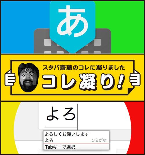 さよならATOK、こんにちはGoogle日本語入力♪ - ケータイ Watch