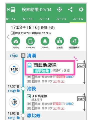 Yahoo!乗換案内、「当駅始発」の列車がわかる新機能 - ケータイ Watch