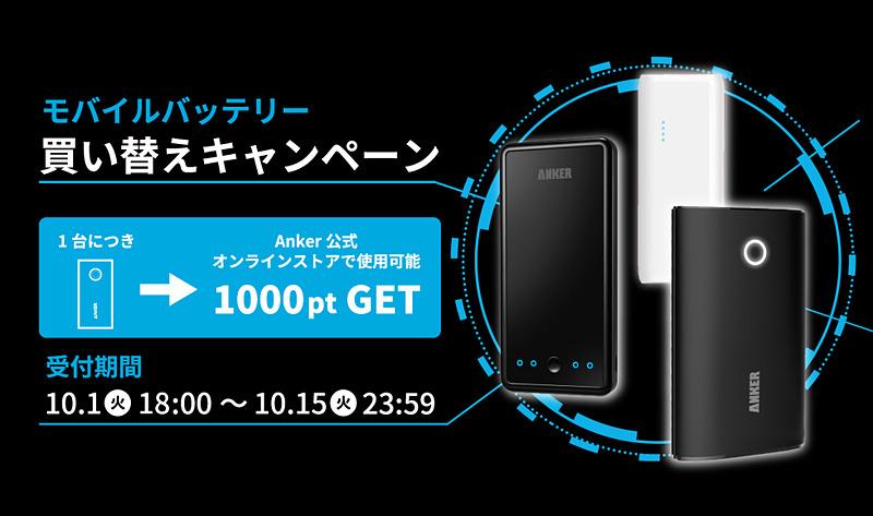 【キャンペーン】アンカーがモバイルバッテリー買い替えキャンペーン、10月15日まで【対象製品に限る】