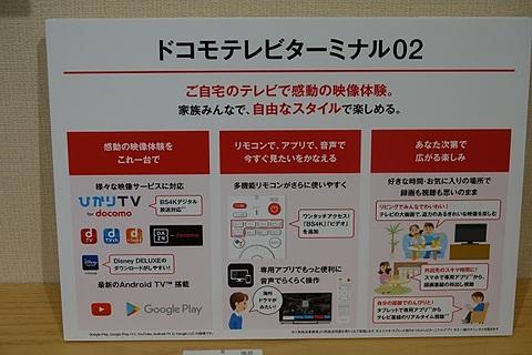 無料 ターミナル ドコモ テレビ ドコモテレビターミナルアプリ