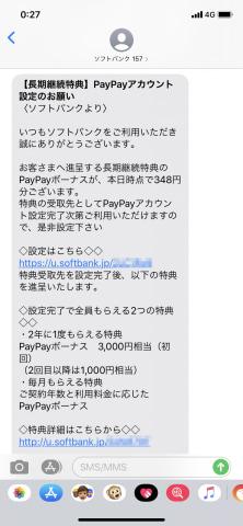 ソフトバンク paypay