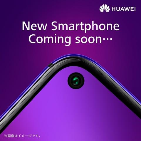 【スマホ】ファーウェイ、新型スマートフォンを11月14日に発表か