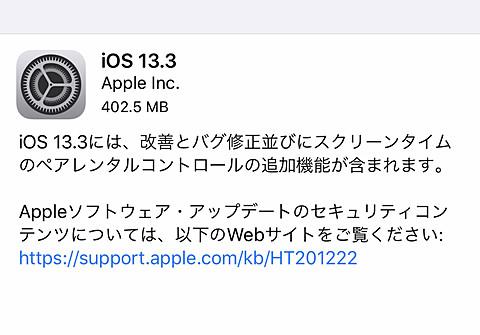 iOS 13.3」が登場、子供の通話やFaceTime相手を制限可能に - ケータイ ...
