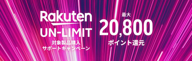 【携帯キャリア】楽天モバイル、「Rakuten UN-LIMIT」契約者に最大1万4500ポイントプレゼント