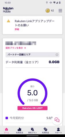 アプリ my 楽天 モバイル