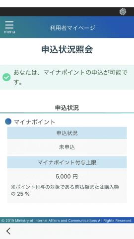 マイナ ポイント アプリ