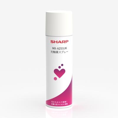 【新製品】シャープ、消臭・抗菌・抗ウイルス作用の光触媒スプレー