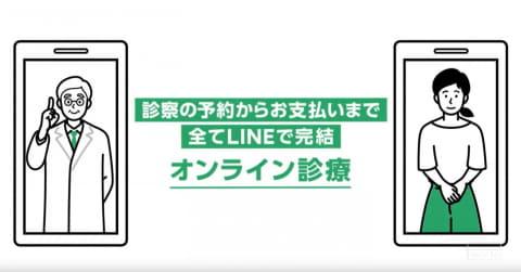 LINEアプリでオンライン診療できる「LINEドクター」提供へ――追加料金や導入料金は0円 - ケータイ Watch