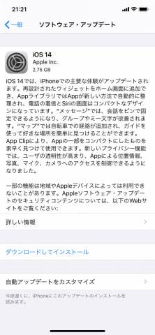 ソフトウェア アップデート iphone