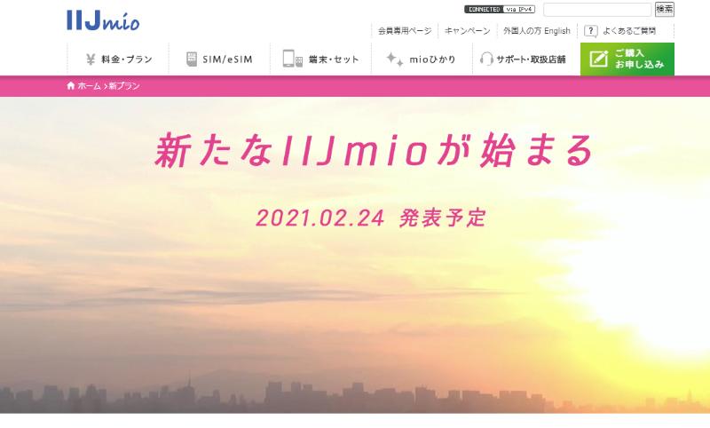 IIJmio公式サイトより