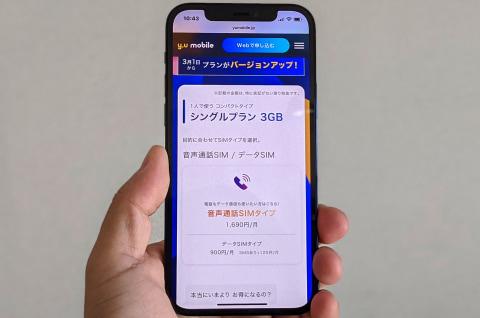 新 料金 プラン 携帯