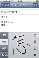 中国 語 翻訳 手書き